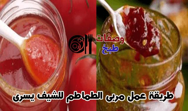 طريقة عمل مربى الطماطم للشيف يسرى