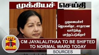 Breaking News: CM Jayalalithaa to be shifted to normal ward Today – Sources | Thanthi Tv