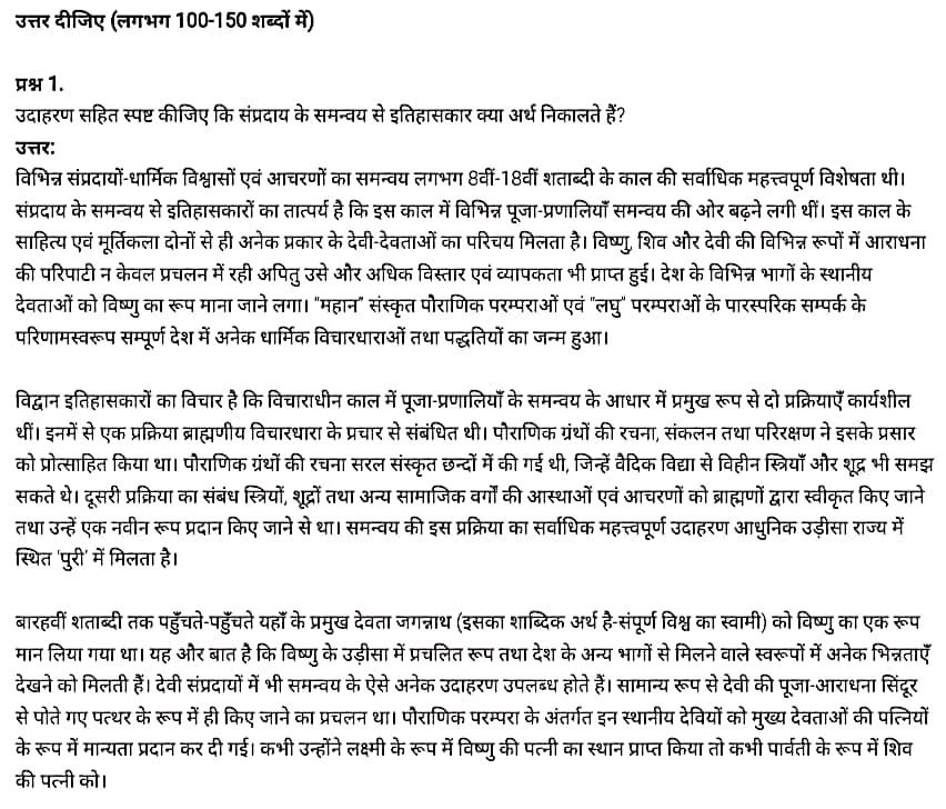 Class 12 History Chapter 6,  इतिहास कक्षा 12 नोट्स pdf,  इतिहास कक्षा 12 नोट्स 2021 NCERT,  इतिहास कक्षा 12 PDF,  इतिहास पुस्तक,  इतिहास की बुक,  इतिहास प्रश्नोत्तरी Class 12, 12 वीं इतिहास पुस्तक up board,  बिहार बोर्ड 12 वीं इतिहास नोट्स,   12th History book in hindi,12th History notes in hindi,cbse books for class 12,cbse books in hindi,cbse ncert books,class 12 History notes in hindi,class 12 hindi ncert solutions,History 2020,History 2021,History 2022,History book class 12,History book in hindi,History class 12 in hindi,History notes for class 12 up board in hindi,ncert all books,ncert app in hindi,ncert book solution,ncert books class 10,ncert books class 12,ncert books for class 7,ncert books for upsc in hindi,ncert books in hindi class 10,ncert books in hindi for class 12 History,ncert books in hindi for class 6,ncert books in hindi pdf,ncert class 12 hindi book,ncert english book,ncert History book in hindi,ncert History books in hindi pdf,ncert History class 12,ncert in hindi,old ncert books in hindi,online ncert books in hindi,up board 12th,up board 12th syllabus,up board class 10 hindi book,up board class 12 books,up board class 12 new syllabus,up Board Maths 2020,up Board Maths 2021,up Board Maths 2022,up Board Maths 2023,up board intermediate History syllabus,up board intermediate syllabus 2021,Up board Master 2021,up board model paper 2021,up board model paper all subject,up board new syllabus of class 12th History,up board paper 2021,Up board syllabus 2021,UP board syllabus 2022,  12 वीं इतिहास पुस्तक हिंदी में, 12 वीं इतिहास नोट्स हिंदी में, कक्षा 12 के लिए सीबीएससी पुस्तकें, हिंदी में सीबीएससी पुस्तकें, सीबीएससी  पुस्तकें, कक्षा 12 इतिहास नोट्स हिंदी में, कक्षा 12 हिंदी एनसीईआरटी समाधान, इतिहास 2020, इतिहास 2021, इतिहास 2022, इतिहास  बुक क्लास 12, इतिहास बुक इन हिंदी, इतिहास क्लास 12 हिंदी में, इतिहास नोट्स इन क्लास 12 यूपी  बोर्ड इन हिंदी, एनसीईआरटी इतिहास की किताब हिंदी में,  बोर्ड 12 वीं तक, 12 वीं तक की पाठ्यक्रम, बोर्ड कक्षा 10 की हिंदी पुस्तक