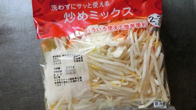 便利な野菜袋(炒めミックス)