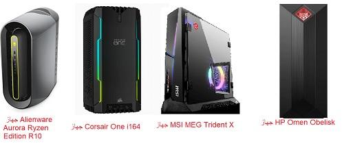 أفضل أجهزة الكمبيوتر المخصصة للألعاب 2021