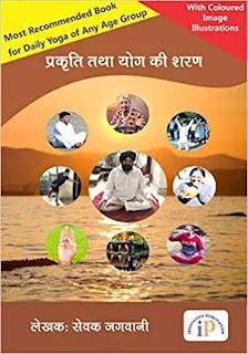 sampoorna yoga book by sewak jagwani,best yoga books in hindi, best ayurveda books in hindi,best meditation books in hindi