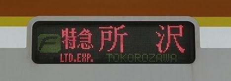 東急東横線 副都心線・西武池袋線直通 F特急 所沢行き2 東京メトロ10000系