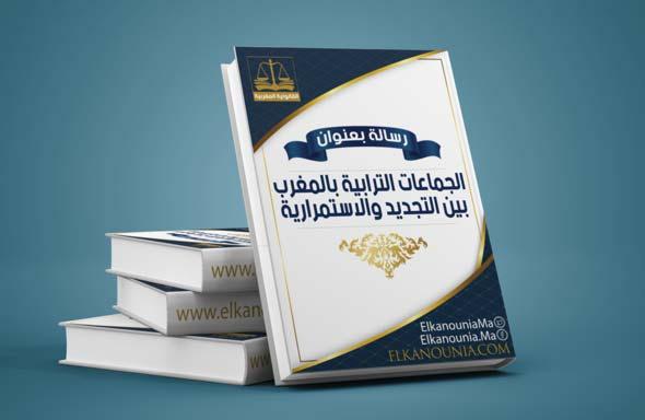 رسالة بعنوان: الجماعات الترابية بالمغرب بين التجديد والاستمرارية PDF