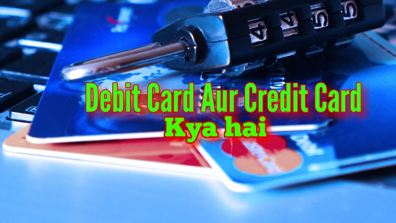 debit card aur credit card kya hai  debit card aur credit