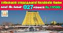 Arulmigu Ramanatha Swamy Temple Rameswaram Recruitment 2021 27 Computer Operator Posts