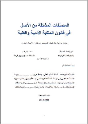 مذكرة ماجستير: المصنفات المشتقة من الأصل في قانون الملكية الأدبية والفنية PDF