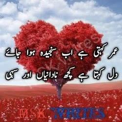 Ae Dil Hai Mushkil Poetry