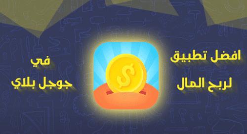 تطبيق LuckyCash لربح المال من الاندرويد