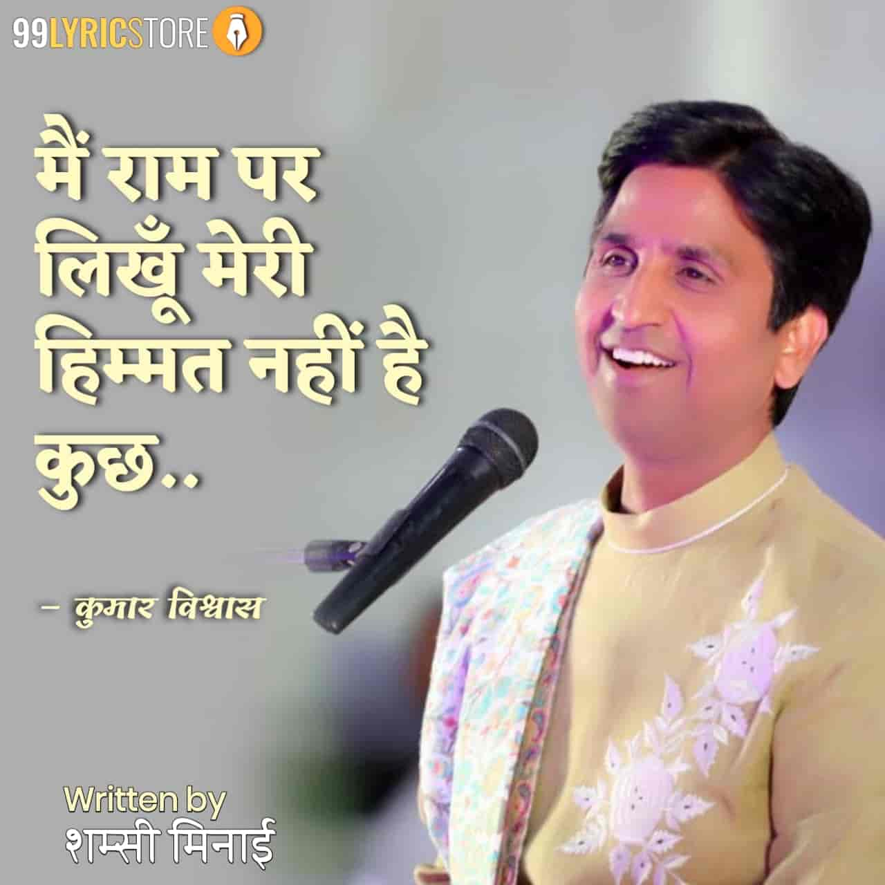 This beautiful Nazm of famous Urdu poet 'Shamsi Minai', 'Main Ram Par Likhun Meri Himmat Nahin Hai Kuch' was written on Lord Rama 50 years ago. This Nazm was presented by the famous young poet 'Kumar Vishwas' in a very rhythmically, Sahitya Aaj Tak the program organized by Aaj Tak.