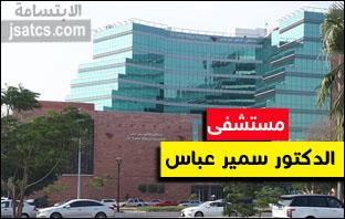 مستشفى سمير عباس جدة