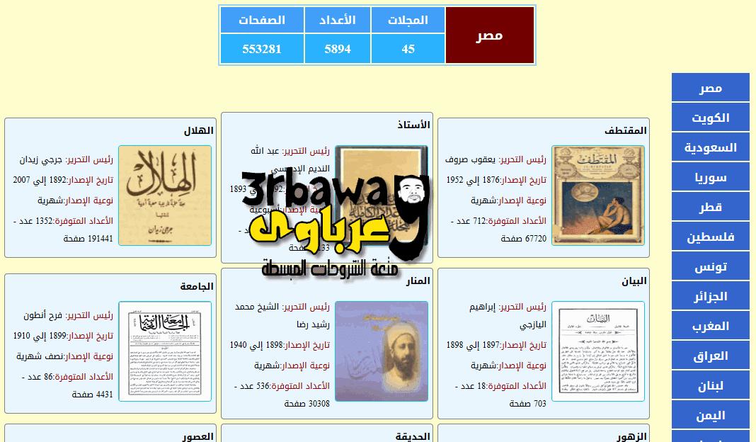 موقع أرشيف المجلات لحفظ التراث الأدبي و الثقافي العربي