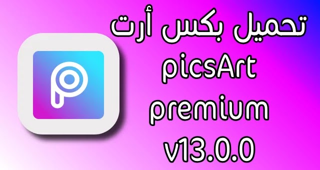 Download picsart photo studio premium v13.0.0 بكس ارت