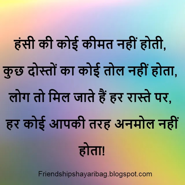Friendship 2021 Dosti Status with Images Download