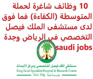 10 وظائف شاغرة لحملة المتوسطة (الكفاءة) فما فوق لدى مستشفى الملك فيصل التخصصي في الرياض وجدة  saudi jobs يعلن مستشفى الملك فيصل التخصصي, عن توفر 10 وظائف شاغرة لحملة المتوسطة (الكفاءة) فما فوق, للعمل لديه في الرياض وجدة وذلك للوظائف التالية: وظائف مدينة الرياض: 1- اختصاصي المعلومات الصحية للتقدم إلى الوظيفة اضغط على الرابط هنا 2- مصمم جرافيكس للتقدم إلى الوظيفة اضغط على الرابط هنا 3-أخصائي علاج طبيعي أول للتقدم إلى الوظيفة اضغط على الرابط هنا 4- تقني ثاني مراقبة تقنية المعلومات للتقدم إلى الوظيفة اضغط على الرابط هنا 5- مصلح أنظمة إطفاء للتقدم إلى الوظيفة اضغط على الرابط هنا 6- سباك أول للتقدم إلى الوظيفة اضغط على الرابط هنا 7- مساعد صيانة للتقدم إلى الوظيفة اضغط على الرابط هنا 8- مساعد كهربائي للتقدم إلى الوظيفة اضغط على الرابط هنا 9- مشرف تقنية الأمن والسلامة للتقدم إلى الوظيفة اضغط على الرابط هنا وظائف مدينة جدة: 10- مندوب مشتريات للتقدم إلى الوظيفة اضغط على الرابط هنا أنشئ سيرتك الذاتية    أعلن عن وظيفة جديدة من هنا لمشاهدة المزيد من الوظائف قم بالعودة إلى الصفحة الرئيسية قم أيضاً بالاطّلاع على المزيد من الوظائف مهندسين وتقنيين محاسبة وإدارة أعمال وتسويق التعليم والبرامج التعليمية كافة التخصصات الطبية محامون وقضاة ومستشارون قانونيون مبرمجو كمبيوتر وجرافيك ورسامون موظفين وإداريين فنيي حرف وعمال