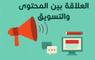 أهمية المحتوي في التسويق الإلكتروني