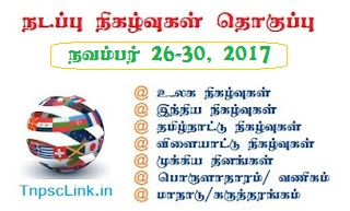 TNPSC Tamil Current Affairs November 2017 - Download as PDF