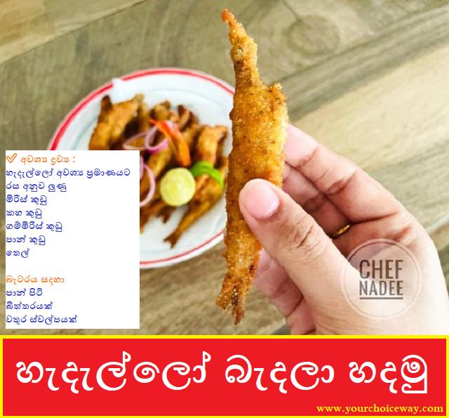 හැදැල්ලෝ බැදලා හදමු ( Fried Hadallo) - Your Choice Way