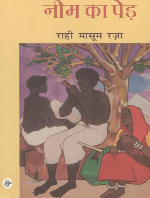 नीम का पेड़ : राही मासूम रज़ा द्वारा पीडीऍफ़ बुक इन हिंदी | Neem Ka Ped By Rahi Masoom Raza PDF Book In Hindi Free Download