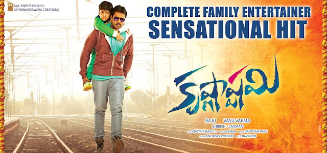 'Krishnashtami' movie review,Krishnashtami Telugu Movie Review,Krishnashtami Telugu Movie Review, Rating Sunil Krishnashtami Telugu Movie Review, Rating ,Krishnashtami Review And Rating, Story, Talk, Collections,Krishnashtami Telugu Movie Review Rating,Krishnashtami Telugu Movie Review Telugucinemas.in Krishnashtami Telugu Movie Review