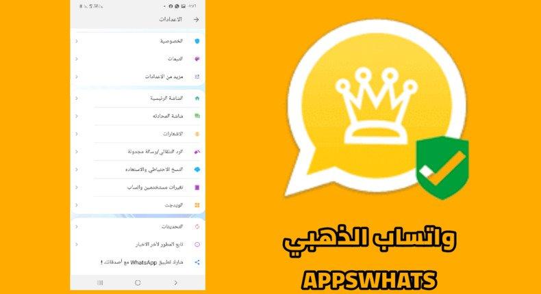 واتساب الذهبي ابو عرب 2022