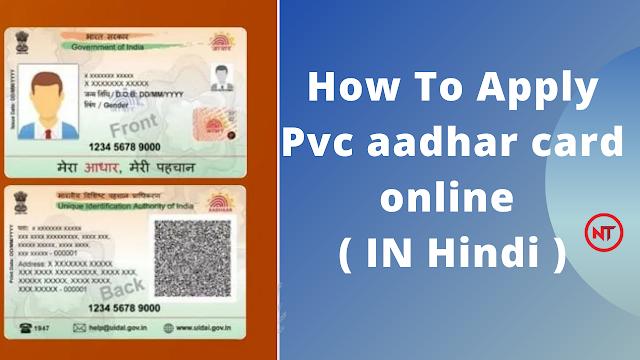 Pvc aadhar card online In Hindi