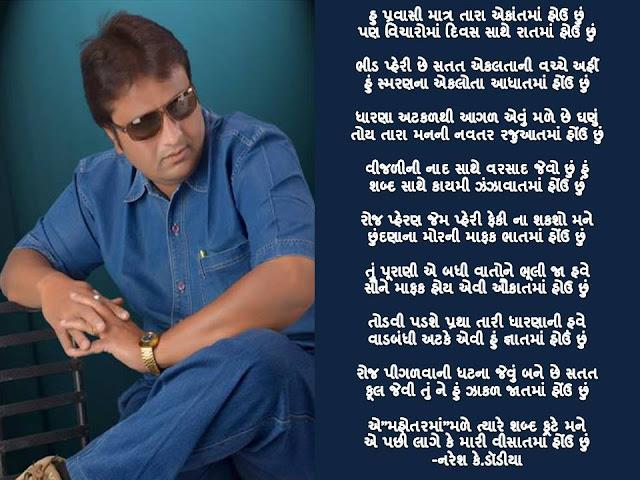हु प्रवासी मात्र तारा एकांतमां होउ छुं Gujarati Gazal By Naresh K. Dodia