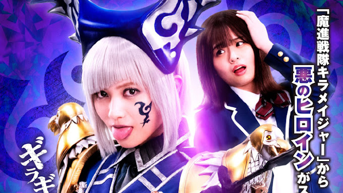 Mashin Sentai Kiramager Spin-Off: Yodonna Part 1 Subtitle Indonesia