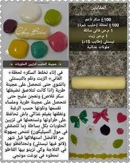حلويات ام وليد للاعراس.oum walid halawiyat 109