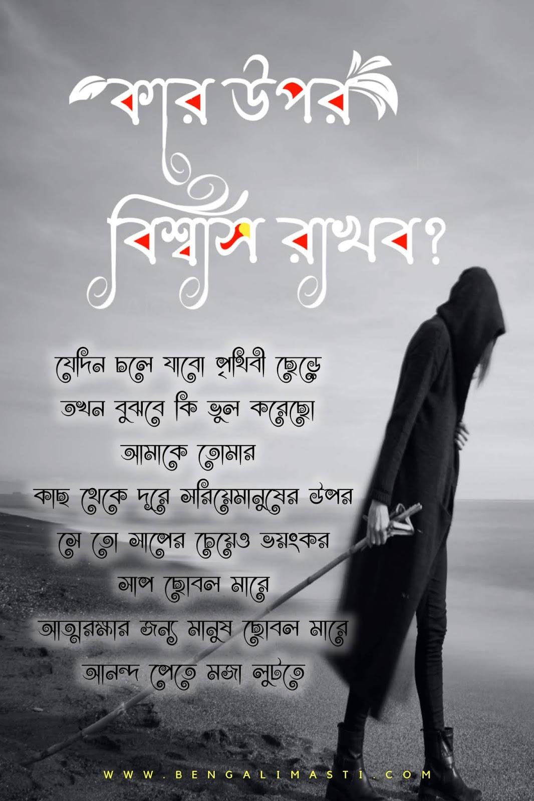 sad status bengali download