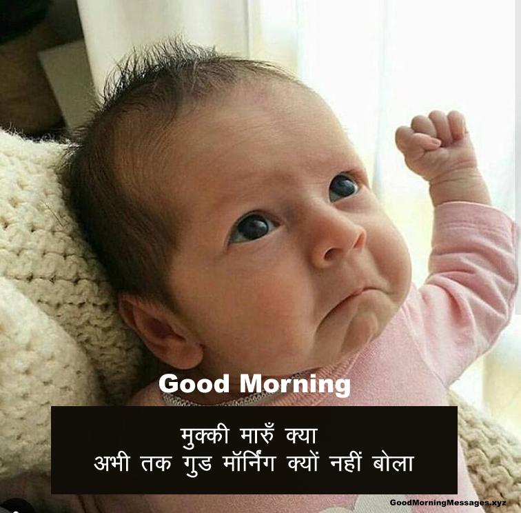 Cute-Good-morning-Shayari-in-Hindi-funny