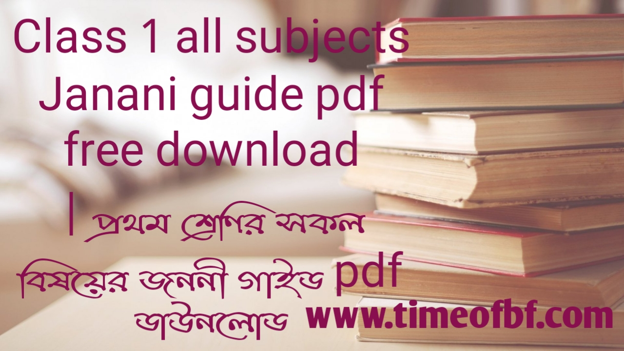 Janani guide for Class 1, Class 1 Janani guide 2021, Class 1 Janani Class 1 pdf download, janani guide for Class 1 janani guide for Class 1 pdf, janani bangla guide for Class 1 pdf download, janani guide for class 1 Bangla, janani bangla guide for class 1, janani guide for Class 1 pdf download link, janani english guide for Class 1 pdf download, Janani english guide for class 1, janani math guide for Class 1 pdf download, janani math guide for class 1,