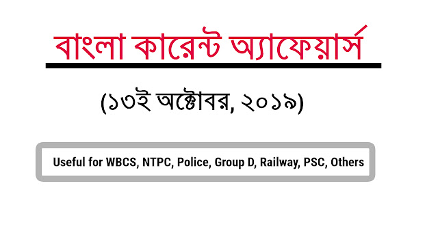 Bengali Current Affairs 13th October, 2019 PDF