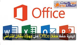 حفظ ملفات Office على الجهازافتراضيًا