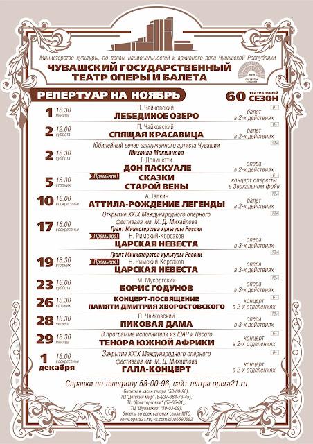 "Афиша, репертуар ""Театра оперы и балета"" на ноябрь 2019"