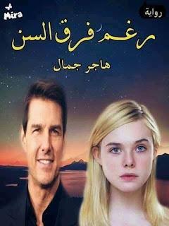رواية رغم فرق السن كامله بقلم هاجر جمال