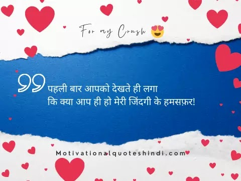 Crush Shayari