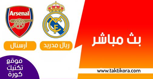 مشاهدة مباراة ريال مدريد وارسنال بث مباشر 24-07-2019 الكأس الدولية للأبطال
