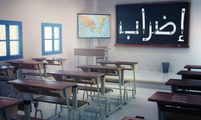 إضراب بكافة المدارس الإبتدائية بتونس العاصمة