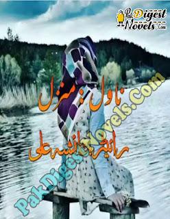 Manzil Complete Novel By Ayesha Ali