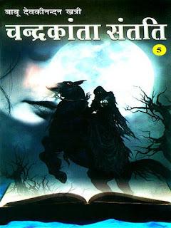 chandrakanta santati devki nandan khatri,best hindi novels, hindi upnyas list