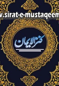 Kanzul Eman With Urdu Translation By Imam Ahmad Raza Khan Brailvi