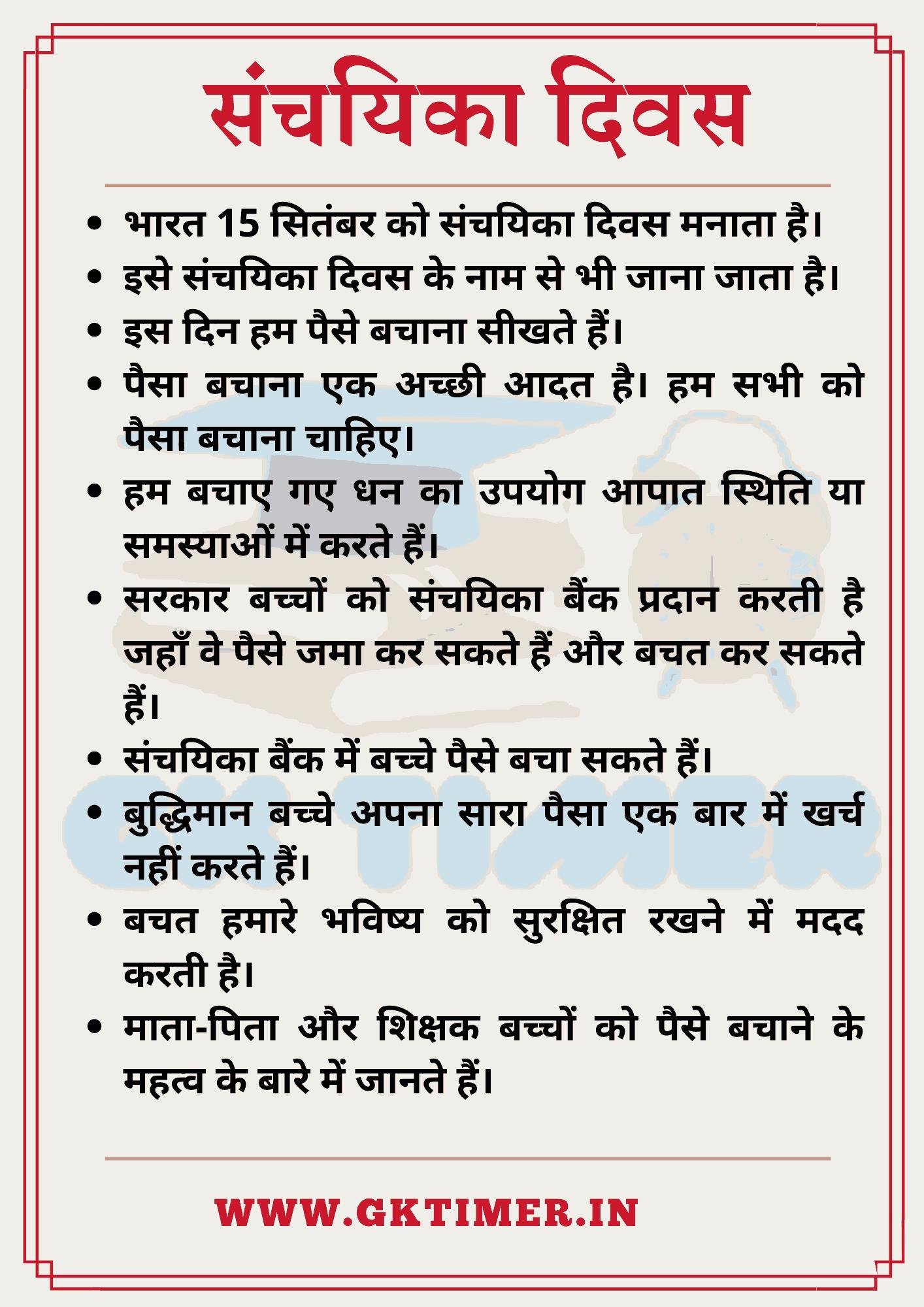 संचयिका दिवस पर निबंध | Essay on Sanchayika Day in Hindi | 10 Lines on Sanchayika Day in Hindi