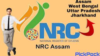 NRC, NRC, nrc, PickPock, What Is NRC,  Assam NRC Problem, UP NRC Problem, National Register For Citizenship Bill