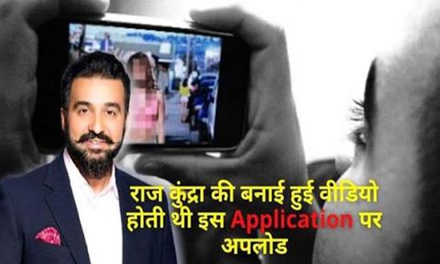 इस ऐप पर अपलोड किए जाते थे भारत में शूट किए गये राज कुंद्रा द्वारा बनाये गये वीडियो