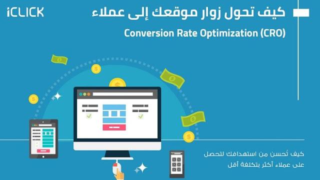 """شركة iCLICK تصدر كتابا عربيا مجانيا عن كيفة تحويل """"زوار موقعك إلى عملاء"""""""
