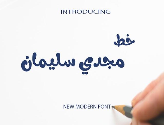 تحميل خطوط عربية للاعلانات  - arabic fonts advertising