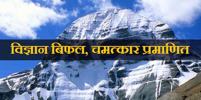 पर्वतारोही कभी कैलाश पर्वत के शिखर तक क्यों नहीं पहुंच पाते | Why do climbers never reach the summit of Kailash Mountain