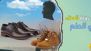 تفسير رؤية الحذاء في الحلم بالتفصيل