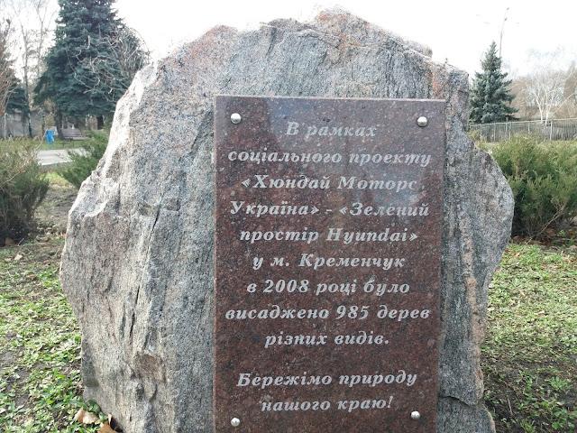 Пам'ятний знак «Зелений простір Hyundai» (Кременчук) © Oleh Kushch, CC-BY-SA-4.0